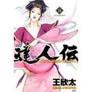 達人伝~9万里を風に乗り 14(アクションコミックス) [コミック]
