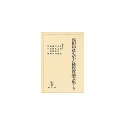 浅田和茂先生古稀祝賀論文集〈上巻〉 [単行本]