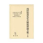 浅田和茂先生古稀祝賀論文集〈下巻〉 [単行本]