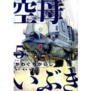 空母いぶき(5) ビッグ コミックス [コミック]