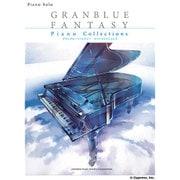 グランブルーファンタジーピアノコレクションズ(ピアノ・ソロ) [単行本]
