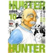 HUNTER×HUNTER 10(SHUEISHA JUMP REMIX) [ムックその他]