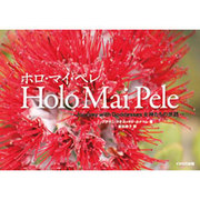 Holo Mai Pele ~ホロ・マイ・ペレ~ [単行本]