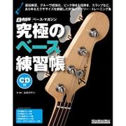究極のベース練習帳(大型増強版)(CD付) [ムックその他]