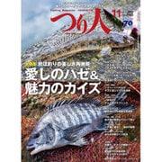 つり人 2016年 11月号 No.845 [雑誌]