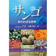 サンゴ―知られざる世界 [単行本]