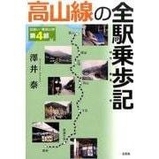 高山線の全駅乗歩記-出会い・発見の旅第4部 [単行本]