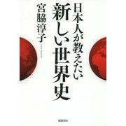 日本人が教えたい新しい世界史 [単行本]
