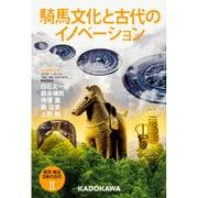 騎馬文化と古代のイノベーション(発見・検証 日本の古代〈2〉) [単行本]