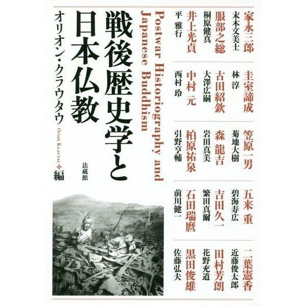 戦後歴史学と日本仏教 [単行本]