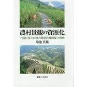 農村景観の資源化―中国村落共同体の動態的棚田保全戦略 [単行本]