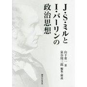 J.S.ミルとI.バーリンの政治思想 [単行本]