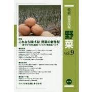 最新農業技術 野菜〈vol.9〉特集 これなら稼げる!野菜の新作型―誰でもできる露地・トンネル・無加温ハウス [全集叢書]