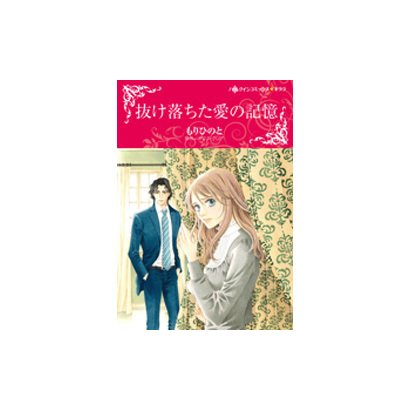 抜け落ちた愛の記憶(ハーレクインコミックス・キララ) [コミック]