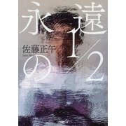 永遠の1/2(小学館文庫) [文庫]