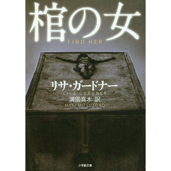 棺の女(小学館文庫) [文庫]