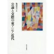公論と交際の東アジア近代 [単行本]
