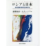 ロシアと日本―自己意識の歴史を比較する [単行本]