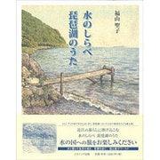 水のしらべ 琵琶湖のうた [単行本]