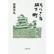 ちいさな城下町(文春文庫) [文庫]