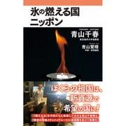 氷の燃える国ニッポン [新書]