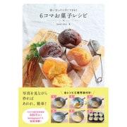 6コマお菓子レシピ [単行本]