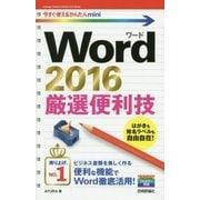 今すぐ使えるかんたんmini Word 2016 厳選便利技 [単行本]