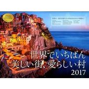 世界でいちばん美しい街、愛らしい村カレンダー 2017 [単行本]