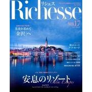 Richesse NO.17 (2016 FALL)(FG MOOK) [ムックその他]