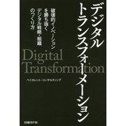 デジタルトランスフォーメーション―破壊的イノベーションを勝ち抜くデジタル戦略・組織のつくり方 [単行本]