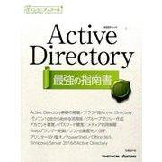 日経ITエンジニアスクール Active Directory 最強の指南書: 日経BPムック [ムックその他]