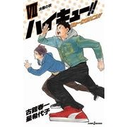 ハイキュー!! ショーセツバン!! VII(JUMP j BOOKS) [新書]