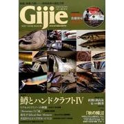 Gijie 2016 秋・冬号:芸文社ムック [ムックその他]