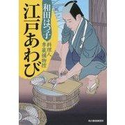 江戸あわび―料理人季蔵捕物控(ハルキ文庫) [文庫]