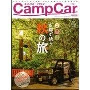 キャンプカーマガジン 2016年 10月号 vol.58 [雑誌]