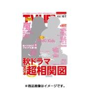 テレビライフ 首都圏版 2016年 10/7号 [雑誌]