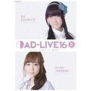 「AD-LIVE 2016」第5巻(釘宮理恵×高垣彩陽)