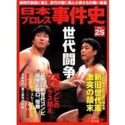 日本プロレス事件史(25): B・Bムック [ムックその他]