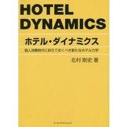 ホテル・ダイナミクス―個人消費時代に抑えておくべき新たなホテル力学 [単行本]