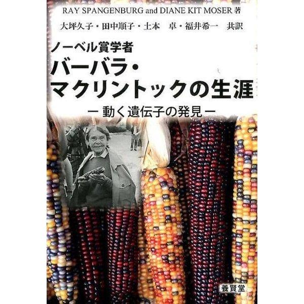 ノーベル賞学者バーバラ・マクリントックの生涯-動く遺伝子の発見 [単行本]