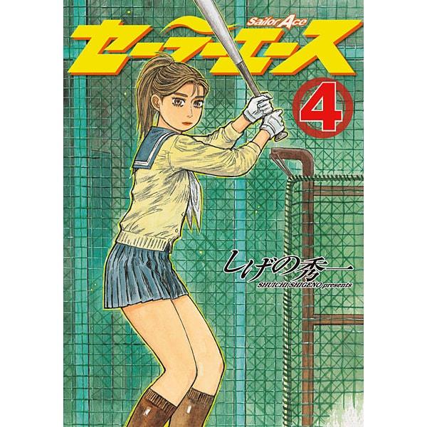 セーラーエース 4(ヤングマガジンコミックス) [コミック]