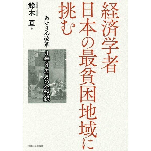 経済学者 日本の最貧困地域に挑む―あいりん改革3年8カ月の全記録 [単行本]
