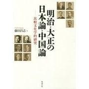 明治・大正の日本論・中国論―比較文化学的研究 [単行本]