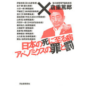 日本の死に至る病 アベノミクスの罪と罰 [単行本]