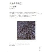 哲学史講義 2(河出文庫 ヘ 11-2) [文庫]