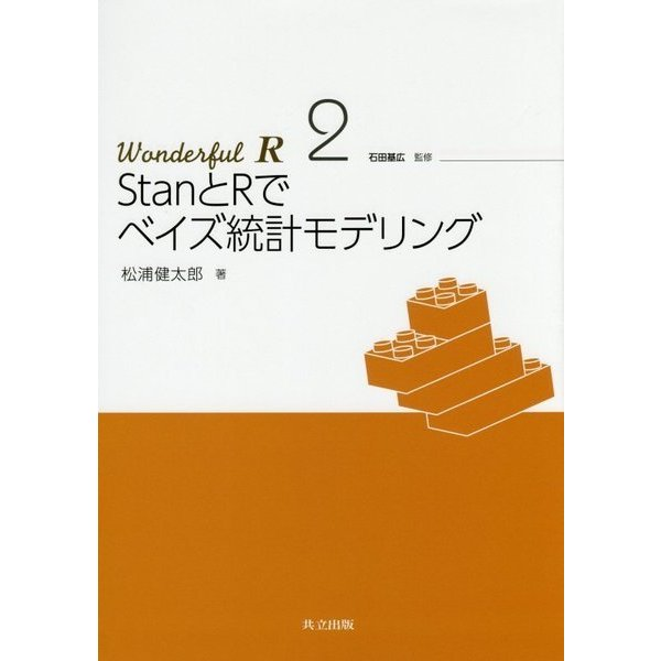 StanとRでベイズ統計モデリング(Wonderful R〈2〉) [全集叢書]