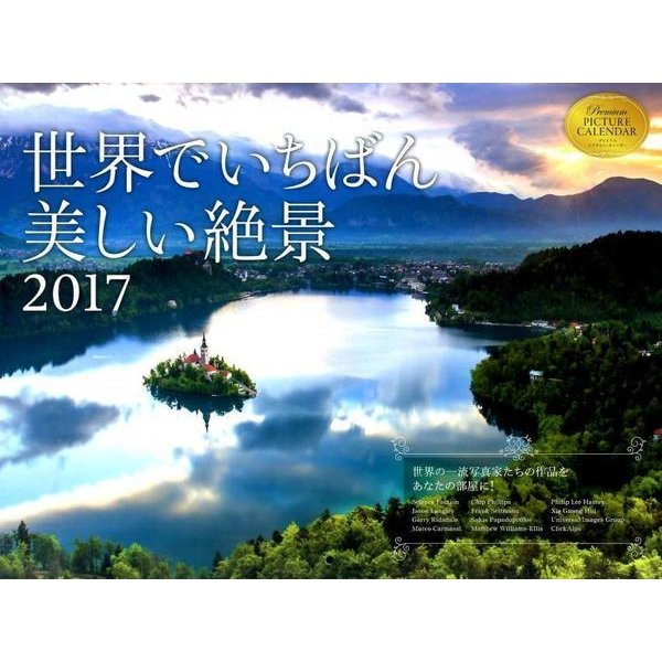 世界でいちばん美しい絶景カレンダー 2017 [単行本]