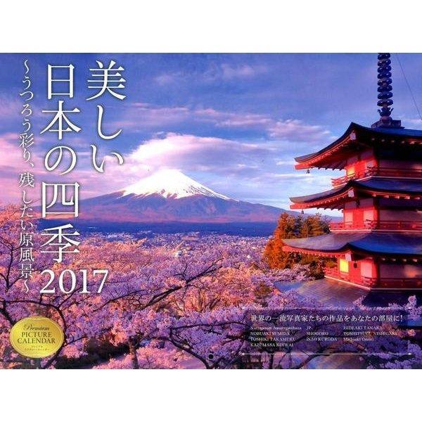 美しい日本の四季カレンダー うつろう彩り、残したい原風景 [単行本]