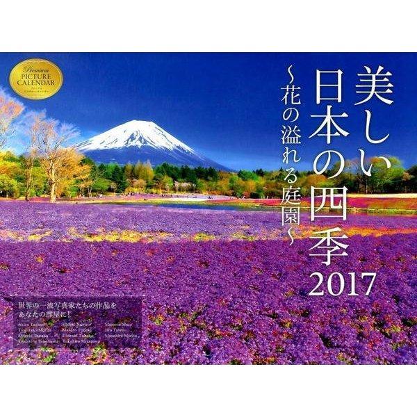 美しい日本の四季カレンダー 花の溢れる庭園 2017 [単行本]