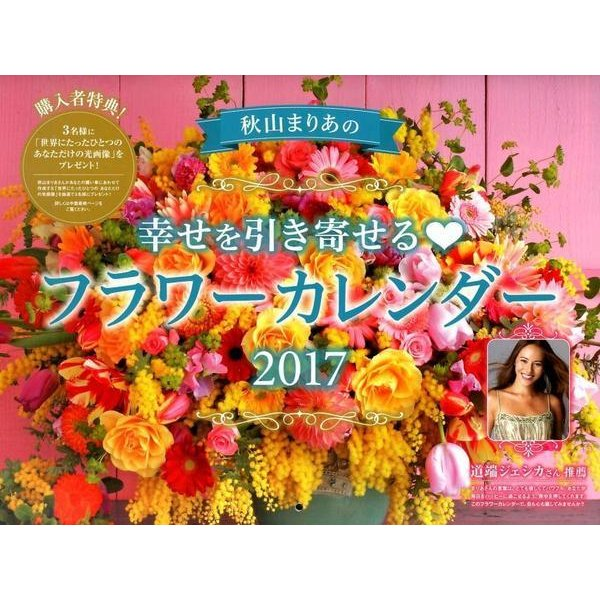 秋山まりあの幸せを引き寄せるフラワーカレンダー 2017 [単行本]
